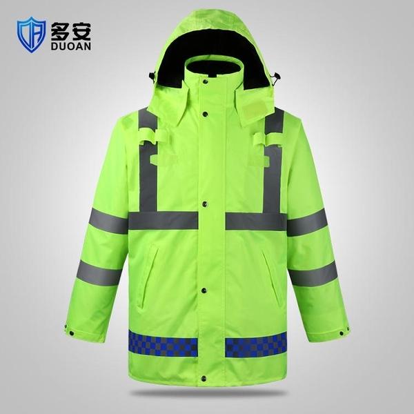 冬季反光雨衣棉大衣外套交通道路醒目反光工作衣安全棉襖防雨水服 有緣生活館