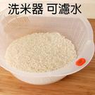 日本製 洗米器 可過濾水 洗米煮飯 洗菜 廚房用品 餐廚【SV3087】Loxin