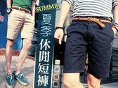 男士夏季休閒短褲