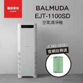 【贈濾網】BALMUDA AirEngine EJT 1100 百慕達 空氣清淨機 空淨機 過濾 白金 白黑 白灰
