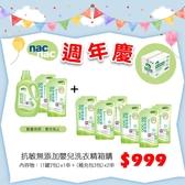 【歡慶十月】Nac Nac 植物洗衣精-抗敏無添加嬰兒洗衣精箱購