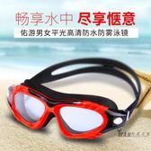 泳鏡 泳鏡高清平光游泳裝備大框眼鏡 防水防霧男女士平光游泳鏡  一件免運