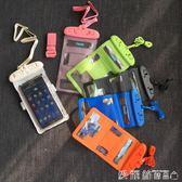 手機防水袋高品質游泳潛水套觸屏通用外賣手機防水保護套vivo蘋果 愛麗絲精品