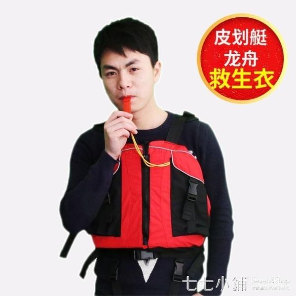 皮劃艇救生衣成人 兒童甲殼蟲浮力馬甲加厚 可印字龍舟專用求生衣