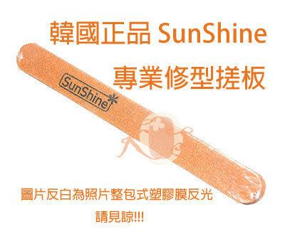 «SunShine» Professional 專業修型搓板 長條木紋型 (特價供應)