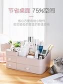 家用抽屜式化妝品收納盒大號桌面梳妝臺置物架宿舍護膚品整理神器LX  618購物