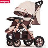 Wangbaby高景觀嬰兒推車可坐可躺輕便折疊夏寶寶傘車四輪嬰兒童車igo   良品鋪子