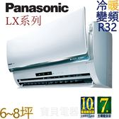 Panasonic 國際 LX旗艦系列 變頻冷暖 CS-LX50BA2/CU-LX50BHA2