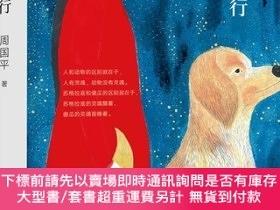 簡體書-十日到貨 R3Y靈魂只能獨行 周國平  著 北京十月文藝出版社 ISBN:9787530218150 出版2018
