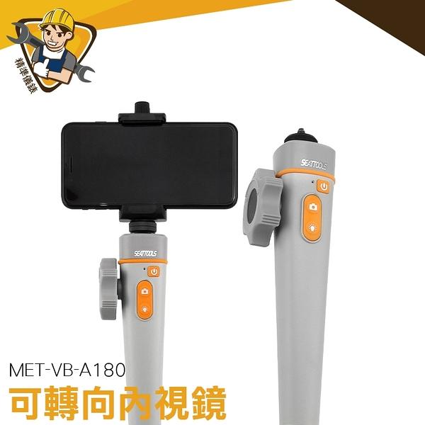 工業內視鏡 MET-VB-A180 蛇管內視鏡 可外接螢幕 防水內視鏡 汽車探測器 《精準儀錶》