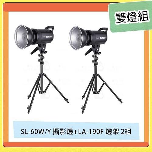 GODOX 神牛 LED-SL-60W/Y 攝影燈+LA-190F 燈架 2組 雙燈組 直播 遠距教學 視訊 (公司貨)