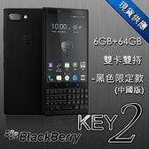 【T Phone黑莓機專賣店】BLACKBERRY KEY2黑色限定款 6GB+64GB雙卡雙待版(中國版)