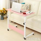 懶人筆記本電腦桌台式家用床上簡約書桌可移動折疊簡易床邊小桌子  歐韓流行館
