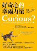 (二手書)好奇心的幸福力量