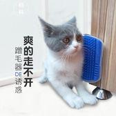 貓咪蹭癢器墻角蹭毛器貓咪按摩神器貓咪撓癢器玩具用品 【格林世家】