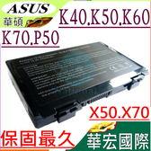 A32-F82 電池(保固最久)-華碩 ASUS   K40,K50,K60,K70, K40C,K40E,K40ID,K40IE,K40U,K40IL,K40IN,A32-F52