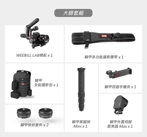 【聖影數位】智雲 ZHIYUN Weebill Lab 專業三軸相機穩定器 大師套組 保固18個月 公司貨