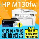 【印表機+碳粉延長保固組】HP LaserJet Pro MFP M130fw 無線黑白雷射傳真事務機+CF217A 原廠黑色碳粉匣