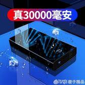 充電寶30000毫安超薄大容量快充雙向行動電源適用IPHONE小米OPPO華為  (橙子精品)