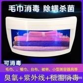 現貨快出 消毒機 濕毛巾消毒櫃 小型紫外線蒸汽消毒箱 工具消毒 口罩消毒 手機消毒 110V 艾莎嚴選