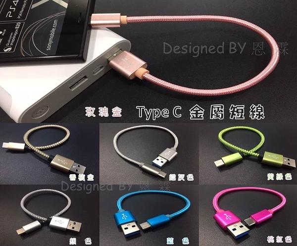 『Type C 金屬短線-充電線』SONY XA2 XA2 Ultra XA2 Plus 傳輸線 快速充電 25公分