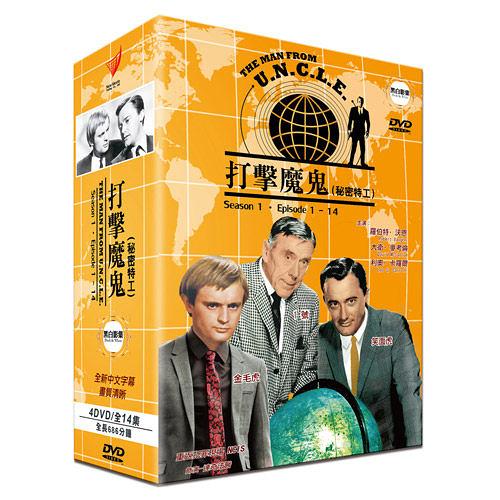 新動國際【打擊魔鬼 THE MAN FROM U.N.C.L.E.】精裝版4DVD (第一季 ep1-14)