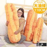 『潮段班』【VR000130】110CM油條 古早味的想念 創意仿真油條絨毛靠枕玩偶 布娃娃 午睡枕 生日禮物