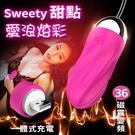 情趣用品 無線跳蛋 嚴選推薦 Sweety 甜點‧36變頻USB充電靜音愛浪炫彩燈光跳蛋【550113】