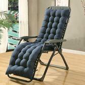 618好康鉅惠椅墊加厚加長 折疊躺椅搖椅坐墊棉墊秋冬季 辦公室秋冬天靠椅墊子