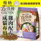 【 ZOO寵物樂園 】優格OPTIMA 0%零穀》室內貓/成貓体重管理雞肉配方-2.5lb/1.13kg