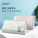 夏天涼爽冰絲記憶乳膠枕頭套60x40兒童乳膠枕套50x30夏季涼席枕套  一米陽光