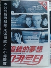 挖寶二手片-I17-067-正版DVD*韓片【追錢的夢想】-金祥中*尹多勳
