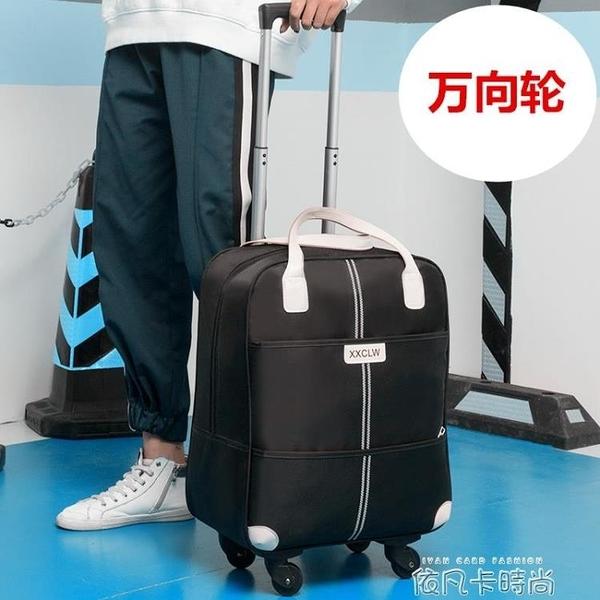 新款旅行包女萬向輪拉桿包大容量手提包拉包登機包輕便行李包短途 QM依凡卡時尚