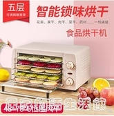 水果烘幹機家用小型食品風幹機幹果機寵物肉幹果蔬藥材食物烘幹機 聖誕節全館免運