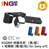 【24期0利率】STC FOGRIP 快展手把 (黑/銀) for SONY a7C + 短側板 (橘/藍/紅) L側板 公司貨 手持握把 手柄