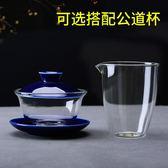 耐熱玻璃三才蓋碗陶瓷功夫茶具大號加厚禪意手抓茶碗配件 DN8567【野之旅】TW