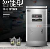香霸 全自動開水器商用大容量開水機不銹鋼電熱開水桶燒水器30Ligo 衣櫥の秘密