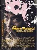 (二手書)穿著VIVIENNE WESTWOOD馬甲的灰姑娘-設計私的書003