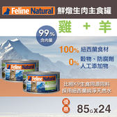 【毛麻吉寵物舖】紐西蘭 K9 Natural 99%生肉主食貓罐-無穀雞肉+羊肉85g-24入
