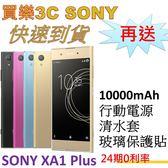 SONY Xperia XA1 Plus 雙卡手機,送 10000mAh行動電源+清水套+玻璃保護貼,24期0利率