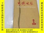 二手書博民逛書店電影文學罕見1959【2】 (總第五期)Y3950