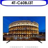 《結帳打9折》夏普【4T-C60BJ3T】60吋4K聯網電視回函贈