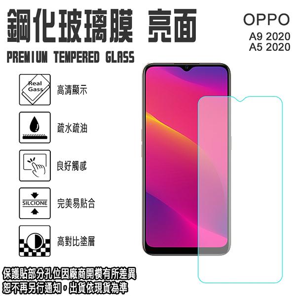 6.5吋 OPPO A9/A5 (2020) 歐珀 鋼化玻璃螢幕保護貼 日本旭硝子玻璃 0.3mm 強化玻璃 螢幕貼/玻璃貼/保貼