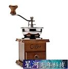 咖啡機 復古迷你原木手搖咖啡豆胡椒粉磨豆機研磨機家用小型研磨器陶瓷芯 星河光年