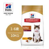 Hill's希爾思【下殺66折起】成貓 1-6歲 毛球控制 (雞肉) 10KG