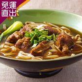 五星御廚養身宴 任-原汁牛肉湯1份【免運直出】