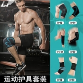 護膝護腕護肘護臂防護套裝成人戰術爬行訓練籃球運動護漆膝蓋男 快速出貨
