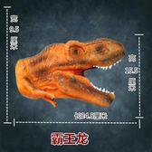 霸王龍手偶手套動物頭軟膠嘴巴任意變形塑膠玩具恐龍玩偶親子互動