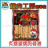 寵物FUN城市│燒肉工房 狗零食系列 06炙燒碳烤肉骨捲16支 (BQ202) 雞肉 牛皮骨