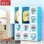 蔻絲簡易兒童衣櫃收納櫃布藝組裝折疊多功能塑料衣櫥寶寶衣服櫃子(主圖款多啦A夢款)